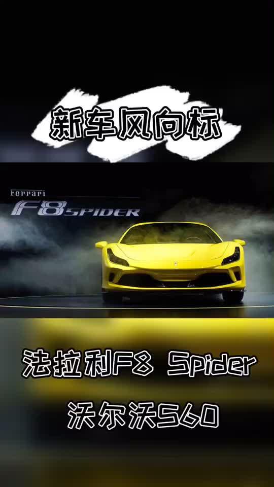 新车风向标 法拉利F8 Spider 沃尔沃S60
