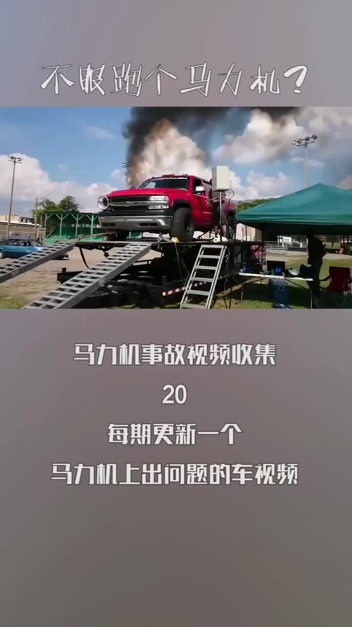 马力机事故视频20