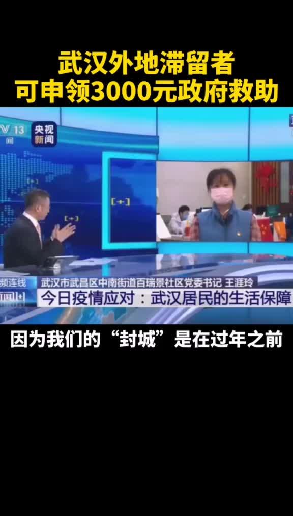 武汉外地滞留者可申领3000元政府救助