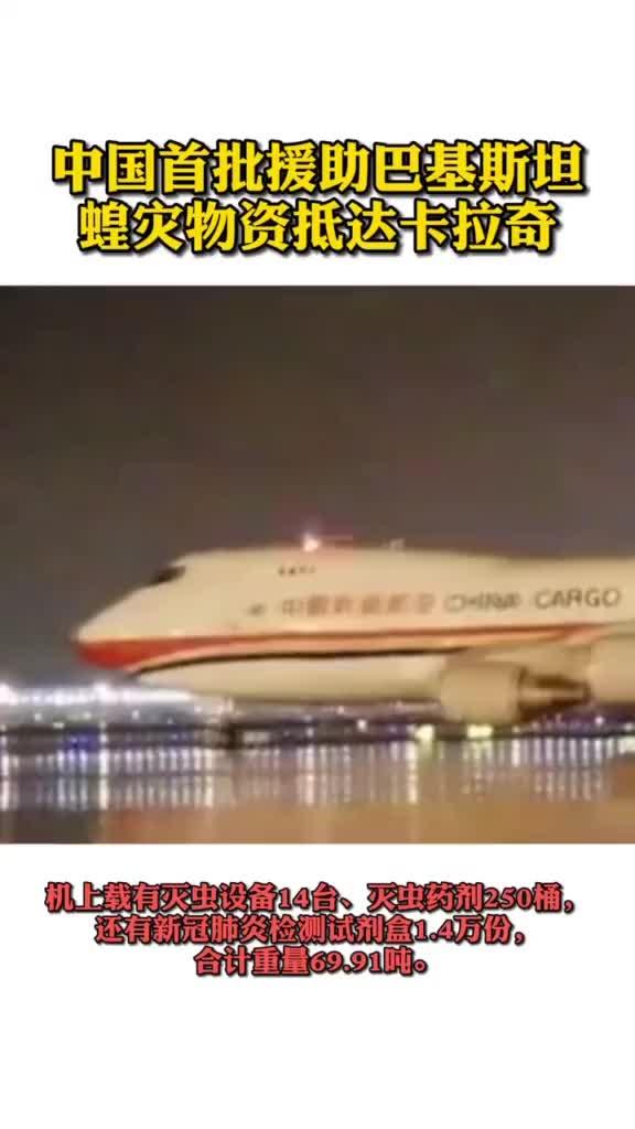 3月9日,中国首批援助巴基斯坦蝗灾物资抵达卡拉奇。