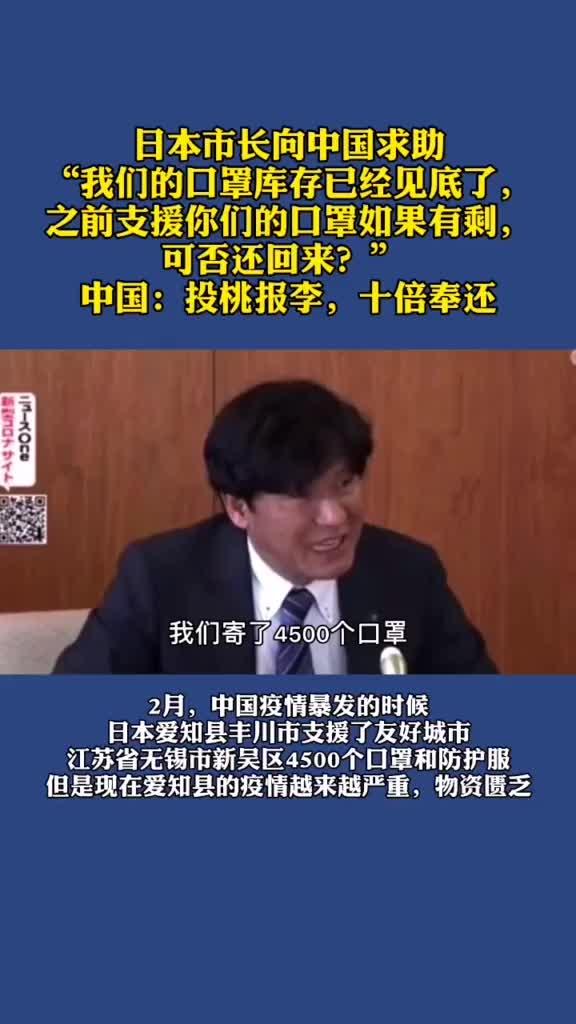 日本爱知县丰川市市长:要是无锡市口罩储备够的话,能不能把之前捐的再送回来😂马上安排!十倍奉还