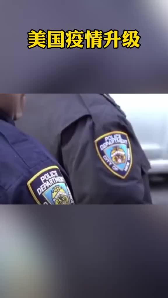 美国疫情升级,纽约市1天近3000名警察请病假