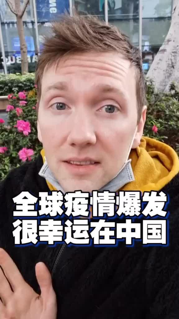 当全球疫情爆发的时候,我很幸运在中国